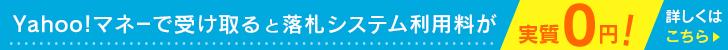 Yahoo!マネーで受け取ると落札システム手数料が実質0円!