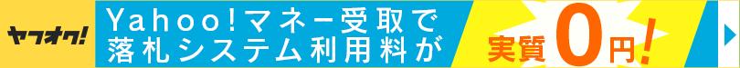 ヤフオク Yahoo!マネー受取で落札システム利用料が実質0円