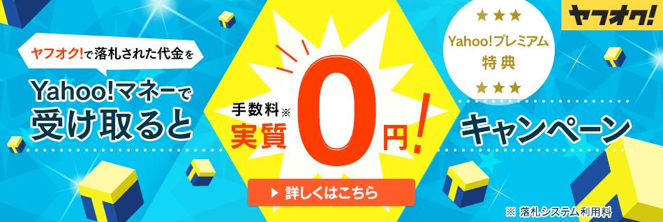 落札手数料実質0円!