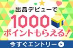 はじめての出品で1000ptもらえる!