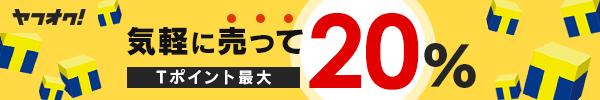 【Tポイント最大20%】売って得する! 買取キャンペーン