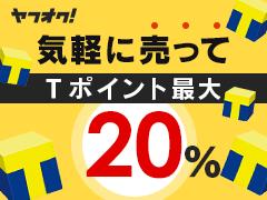【ヤフオク!】買取ポイントキャンペーン