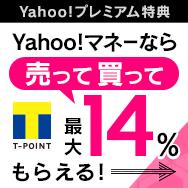 Yahoo!マネーなら 売って買って最大14%もらえる!