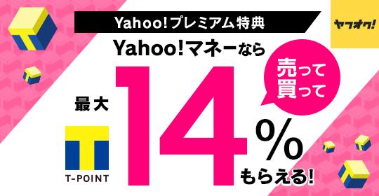 【ヤフオク!】Yahoo!マネー