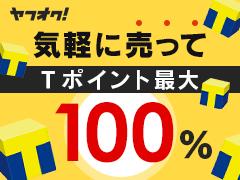 【ヤフオク!】売って最大100%のTポイントがもらえる!