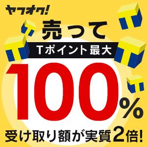 ヤフオク!「買取Tポイントキャンペーン」