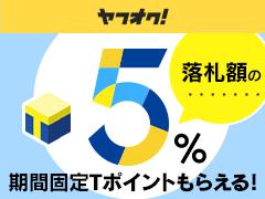 【ヤフオク!】落札額 5%分のTポイントがもらえる!