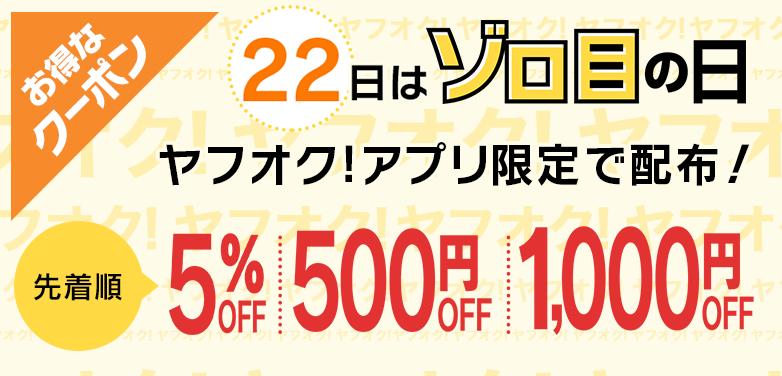 22日はゾロ目の日 アプリで早いもの勝ち!お得な3種類のクーポン配布!