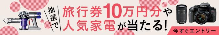 抽選で旅行券10万円分や人気家電が当たる!プレゼントキャンペーン