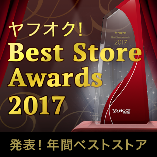ヤフオク! Best Store Awards 2017