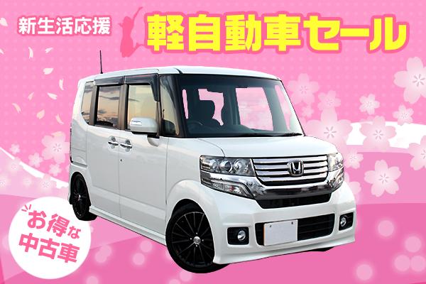 【新生活応援】  軽自動車セール