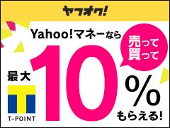 ヤフオク!】Yahoo!マネーで最大10%分のポイントがもらえる!