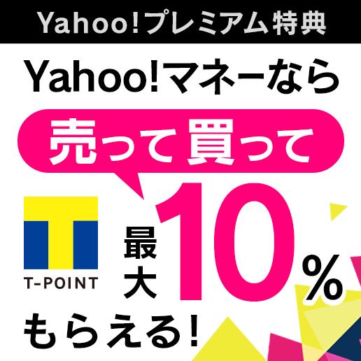 Yahoo!マネーなら売って買って最大10%もらえる!