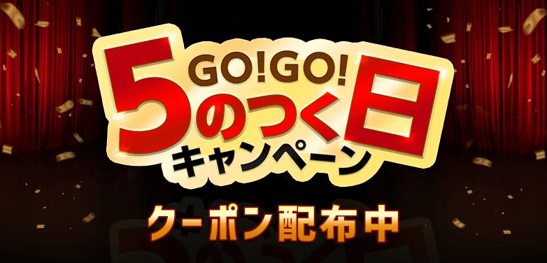 GO!GO!入札!5のつく日キャンペーン