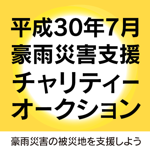 平成30年7月豪雨災害支援チャリティーオークション