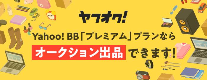 Yahoo! BB「プレミアム」プランならヤフオク!にオークション出品できます!