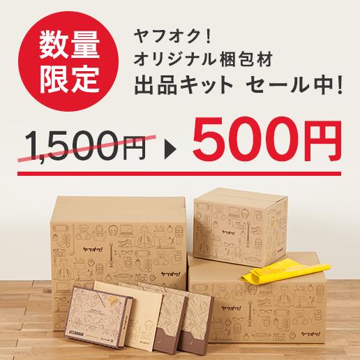 数量限定。ヤフオク! 出品キット、セール中!1500円が500円に。