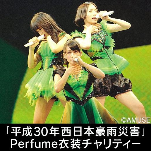 「平成30年西日本豪雨災害」Perfume衣装チャリティーオークション