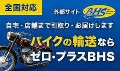 バイクの輸送はゼロプラス・BHS