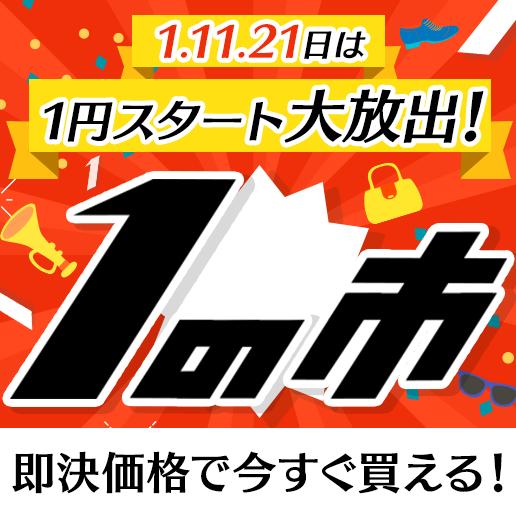 毎月1・11・21日は1円スタート大放出!