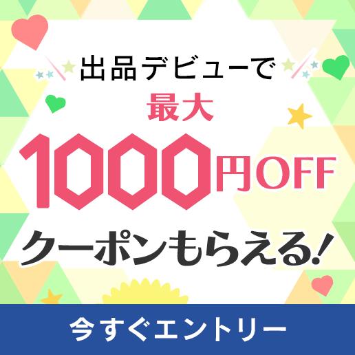 出品デビューで最大1000円OFFクーポンもらえる