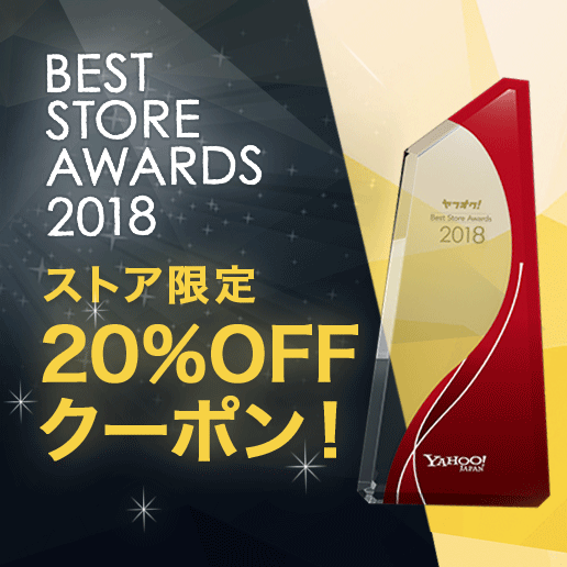 Best Store Awards 2018