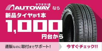 AUTOWAYなら新品タイヤが1本1,000円台から!!
