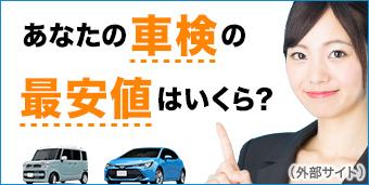 今までの車検の課題はクリア車検が解決!