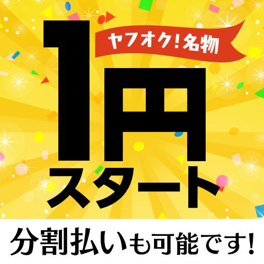 ヤフオク!名物1円スタート