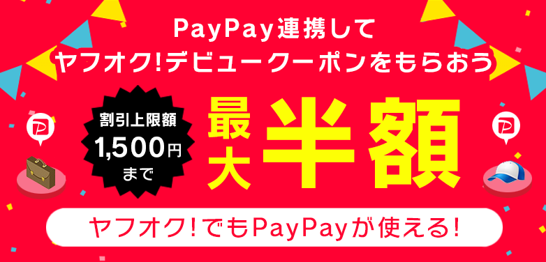 PayPay連携で最大半額クーポン