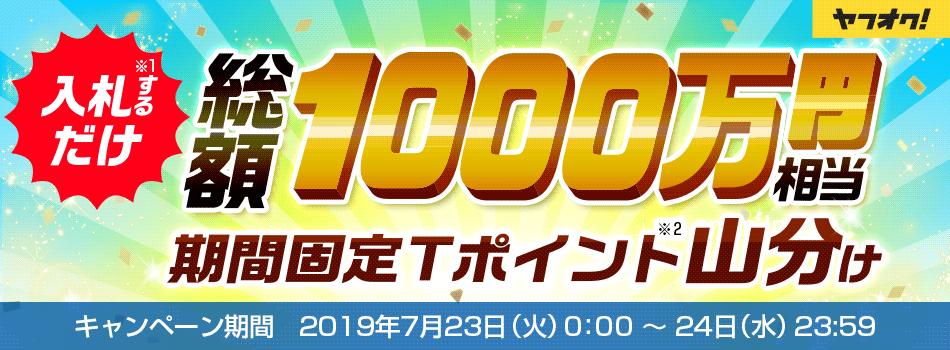 入札するだけで1000万円相当の期間固定Tポイントを山分け