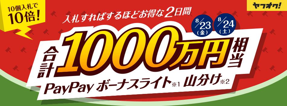 入札するだけで合計1000万円相当のPayPayボーナスライトを山分け
