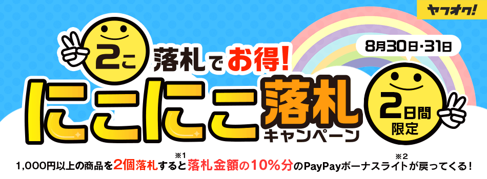 1,000円以上の商品を2個落札すると、10%分が戻ってくる