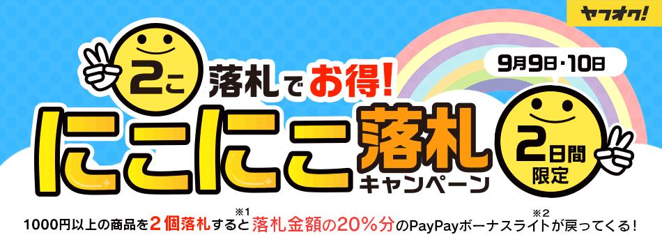 1,000円以上の商品を2個落札すると、20%分のPayPayボーナスライトが戻ってくる