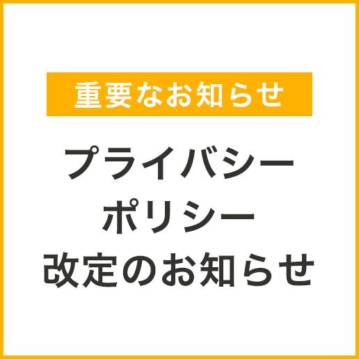 プライバシーポリシー改定のお知らせ
