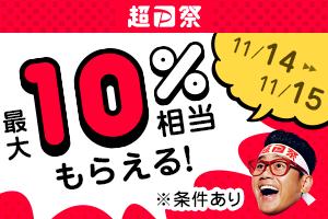 超PayPay祭最大10%相当もらえる!
