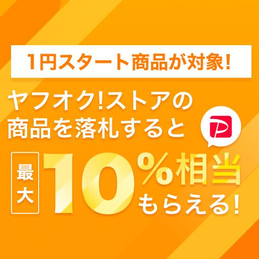 1円ストア商品を落札で10%相当戻ってくる