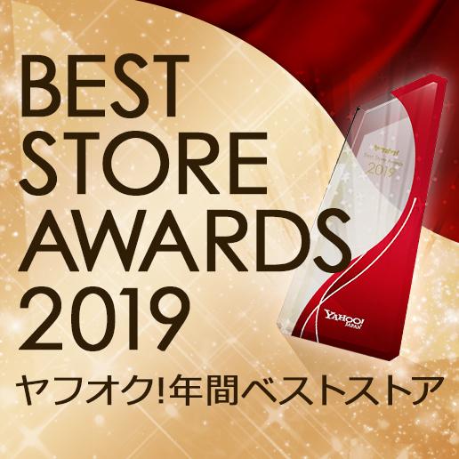 ヤフオク!Best Store Awards 2019 発表!年間ベストストア
