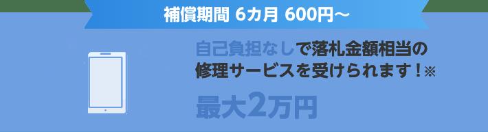 保険に加入すると自己負担なしで最大2万円の修理サービスが受けられます!