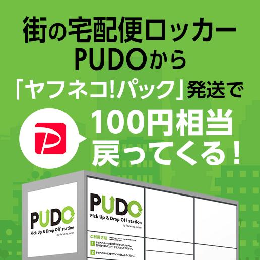 ヤフオク!ヤフネコPUDO発送キャンペーン