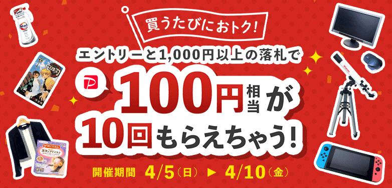 落札するたびにおトク100円相当もらえちゃうキャンペーン