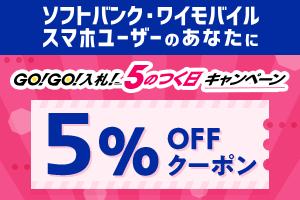 ソフトバンク・ワイモバイルユーザー限定!GO!GO!入札!5のつく日キャンペーン