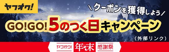 ヤフオク! GO!GO!5のつく日キャンペーン クーポンを獲得しよう(外部リンク)