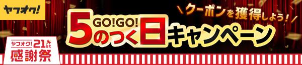 GO!GO! 5のつく日キャンペーン