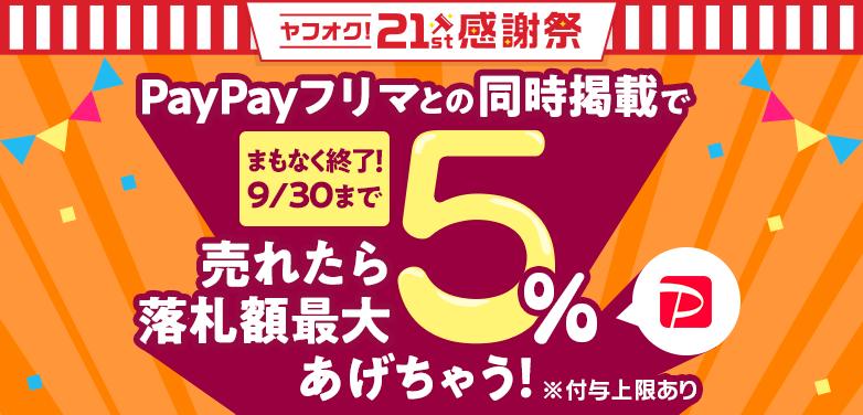フリマ同時出品落札システム利用料実質5%