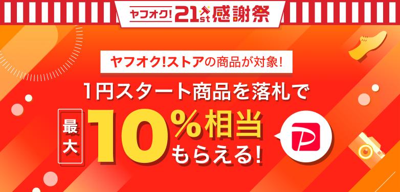 1円スタートストア商品を落札で10%相当戻ってくる