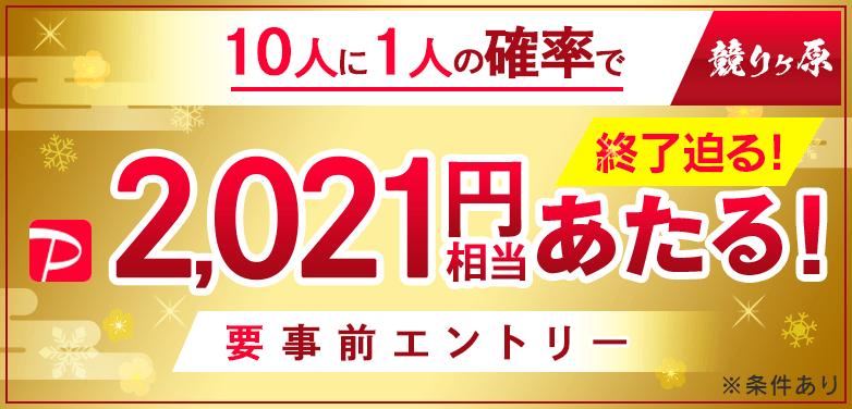 売っても買っても2021円相当あたる