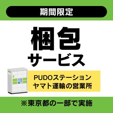 PUDO梱包サービス
