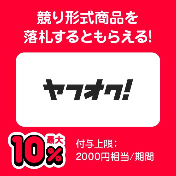 競り形式商品を落札するともらえる! ヤフオク! 最大10% 付与上限:2000円相当/期間