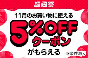 11月のお買い物に使える5%OFFクーポンがもらえるキャンペーン